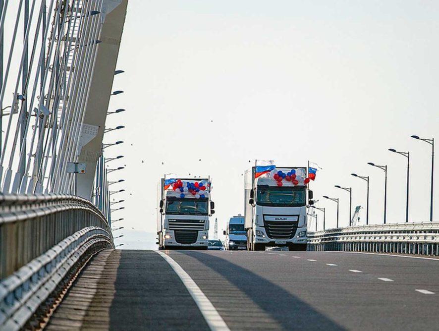 Открылось движение по крымскому мосту для грузовых автомобилей
