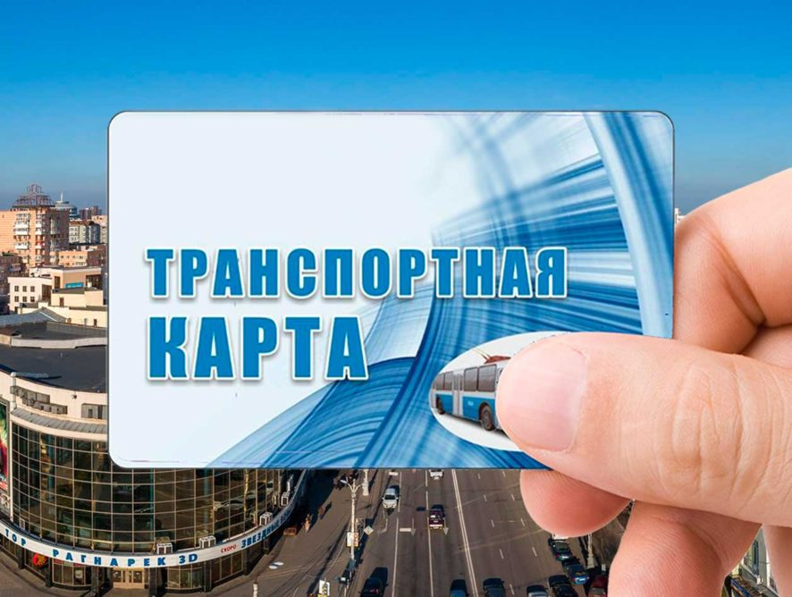 В Воронеже хотят ввести электронные карты оплаты проезда