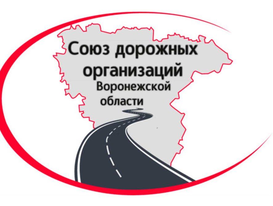 Вице-губернатор Виталий Шабалатов раскритиковал воронежский Союз дорожников и пообещал его реформу