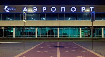 Управляющая компания воронежского международного аэропорта сменила собственника