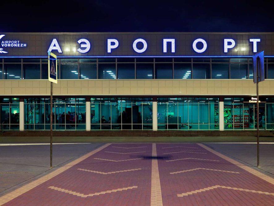 Воронежский аэропорт оставил позади авиаузлы Санкт-Петербурга и Астрахани в борьбе за имя Петра Великого
