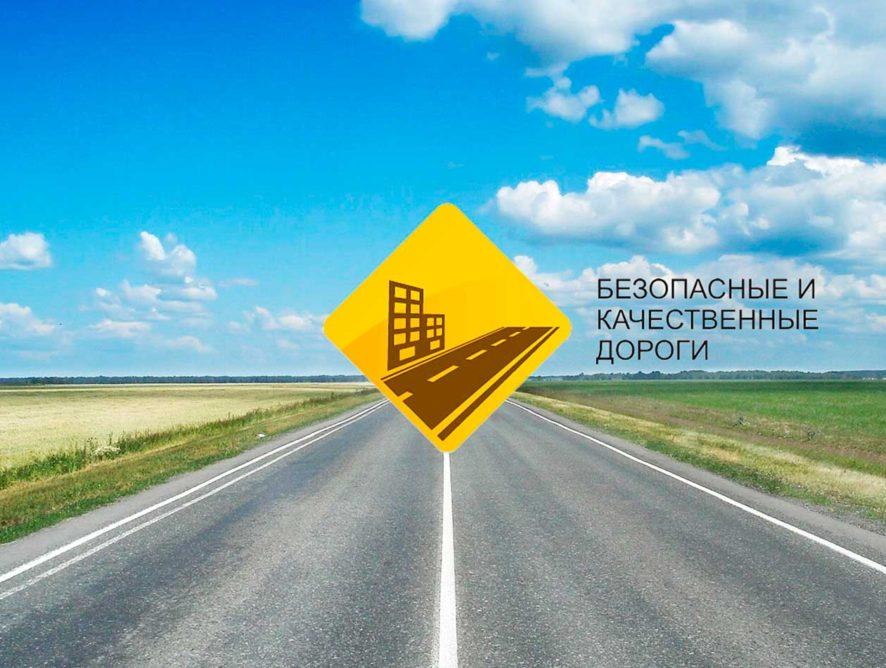"""Низкая готовность регионов тормозит проект """"Безопасные и качественные дороги"""""""