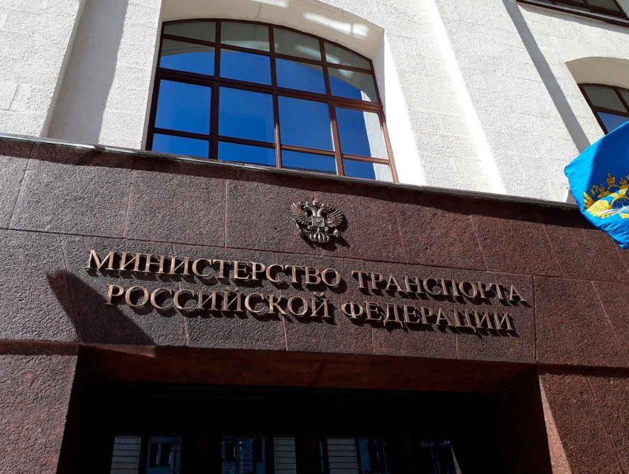 В 2019 году исполняется 210 лет со дня основания единого транспортного ведомства и транспортного образования России