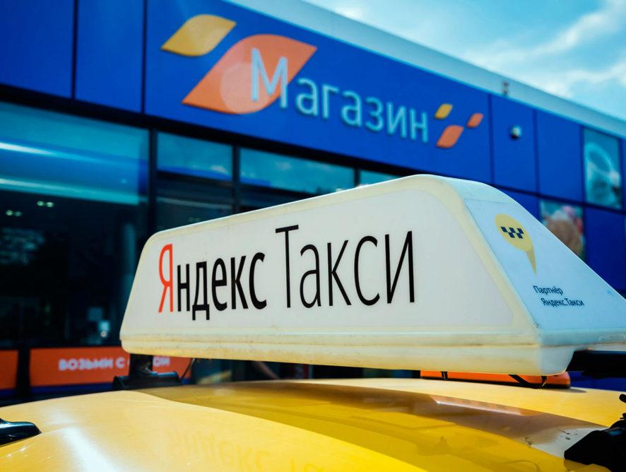 «Яндекс» запустил сервис оплаты топлива на АЗС для корпоративных клиентов