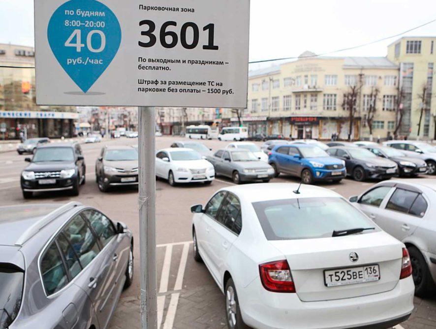 Депутаты удлинили период бесплатной стоянки на платных парковках в центре Воронежа на один час