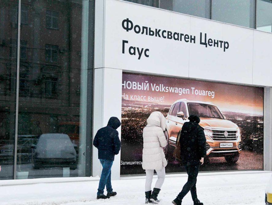 Проблемный воронежский автосалон «Гаус» перекладывает ответственность за долги перед клиентами на «Фольксваген»