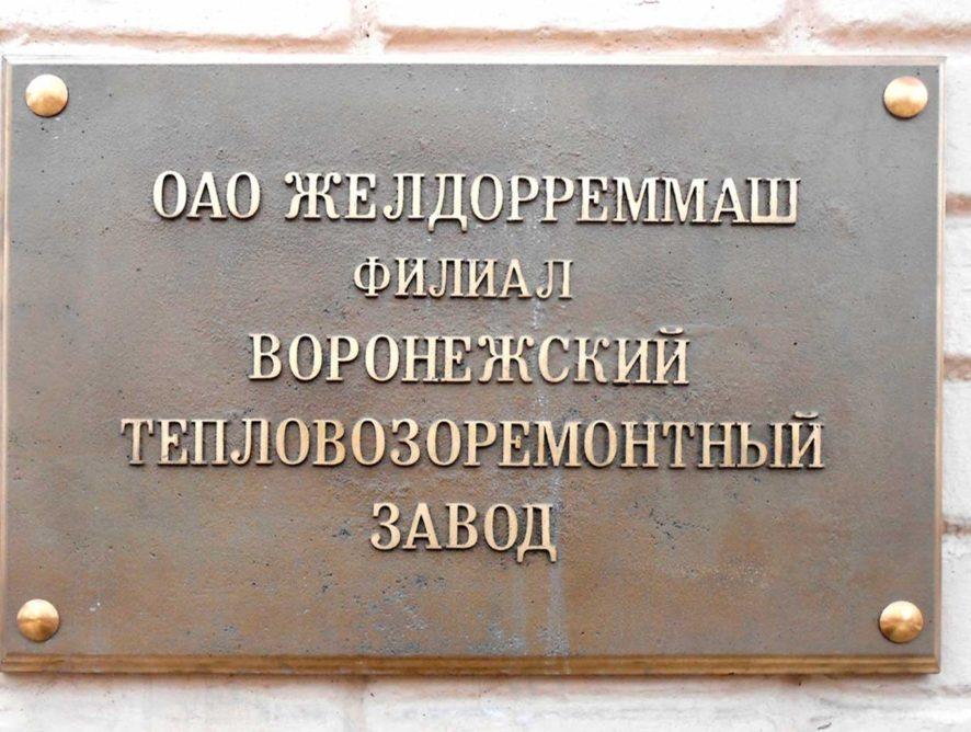 На Воронежском тепловозоремонтном заводе ГК «Локотех» проходят обыски из-за хищения частей локомотивов