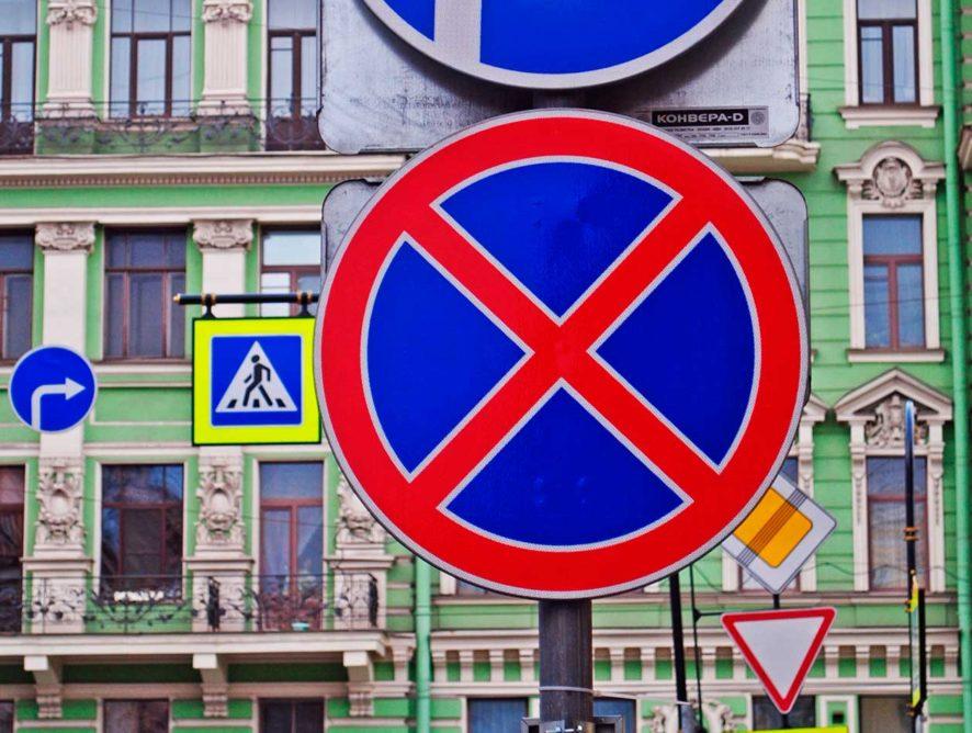 Размер дорожных знаков уменьшат до 40 см