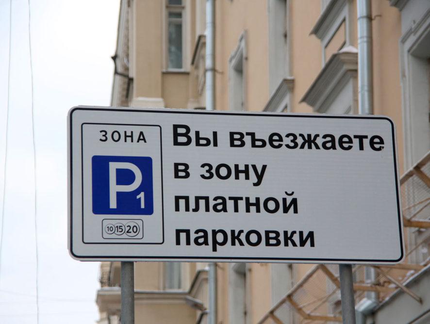 Общественная палата Воронежа дрейфует в сторону слушаний о платных парковках