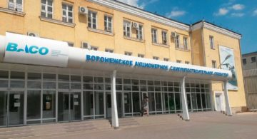 Воронежский авиазавод разместит допэмиссию более чем на 1,5 млрд рублей