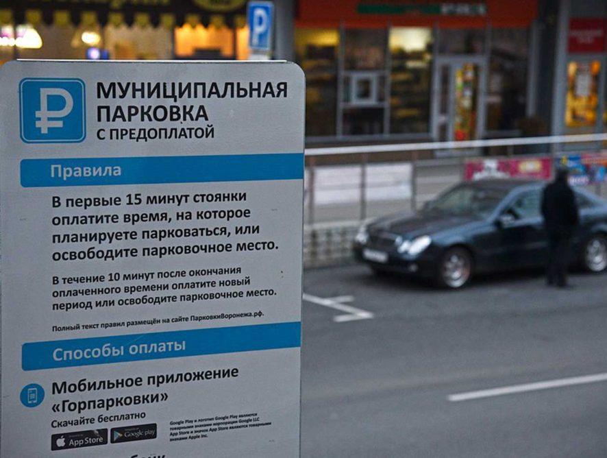 Воронежское УФАС ждет зачистки знаков платных парковок от слова «муниципальные» к 1 апреля