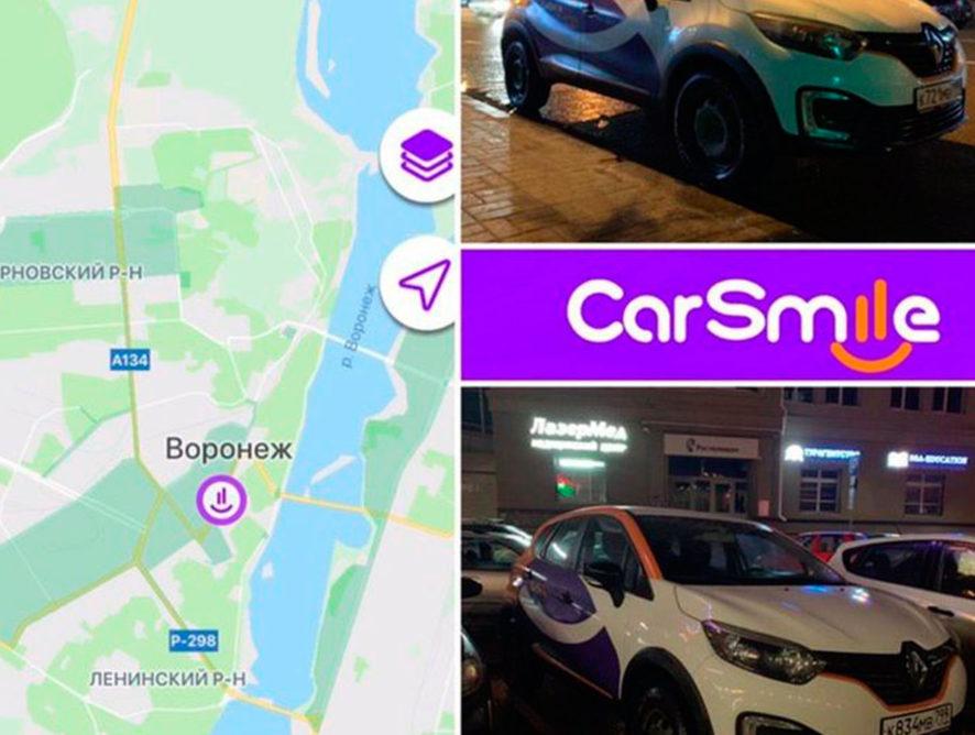 Первый проект каршеринга запустили в Воронеже