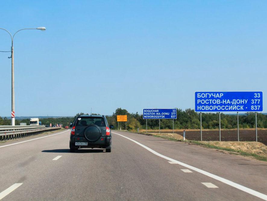 В Воронежской области на платных участках М-4 введут сезонные тарифы