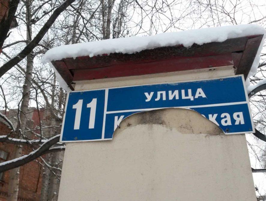 В центре Воронежа появятся таблички с историей улиц