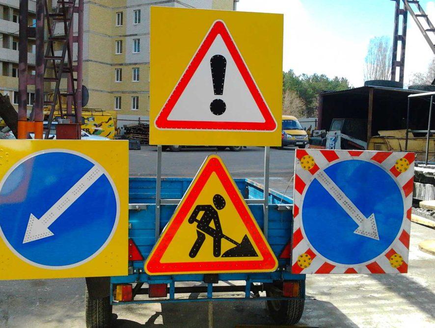 ООО ПКЦ Автодор производит светодиодные знаки для ограждения участков ремонта дороги