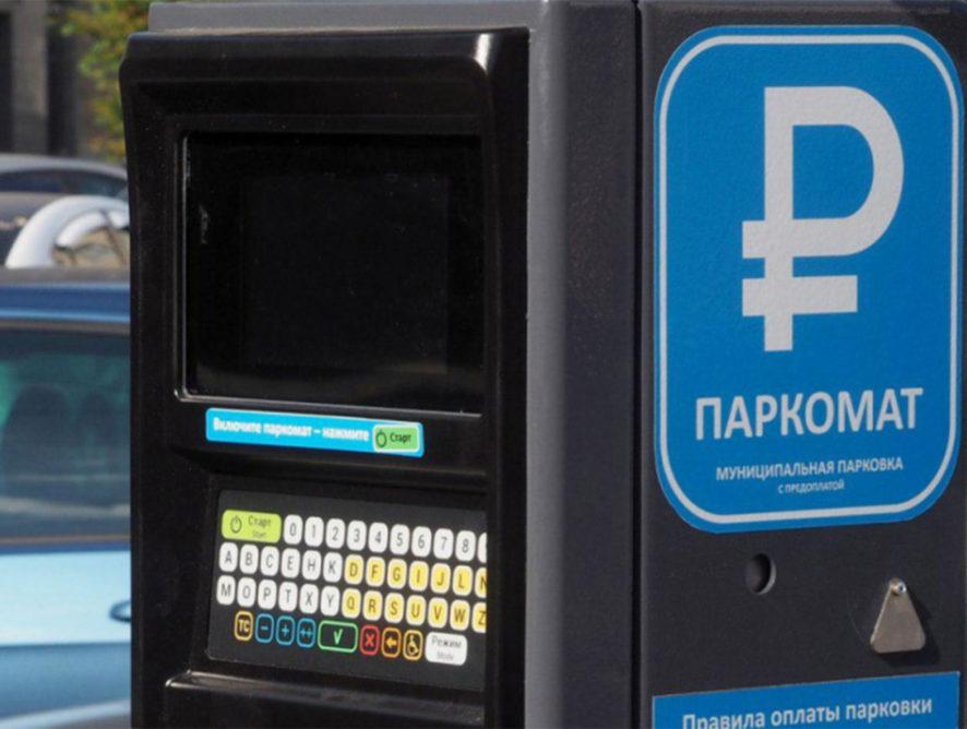 Бесплатная часовая парковка около соцучреждений заработает в Воронеже в июле