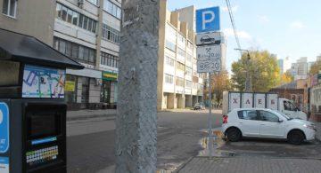 Оператор платных парковок в Воронеже оспаривает штраф антимонопольщиков за введение водителей в заблуждение