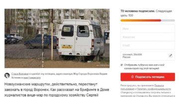 Чем грозит отмена пригородных маршрутов Воронежу, рассказали в петиции