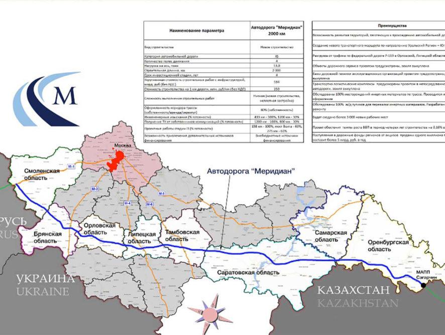 Власти одобрили строительство проходящей через Черноземье первой частной российской трассы за 600 млрд рублей