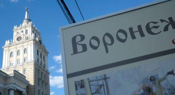 Воронежское здание ЮВЖД отремонтируют до конца года