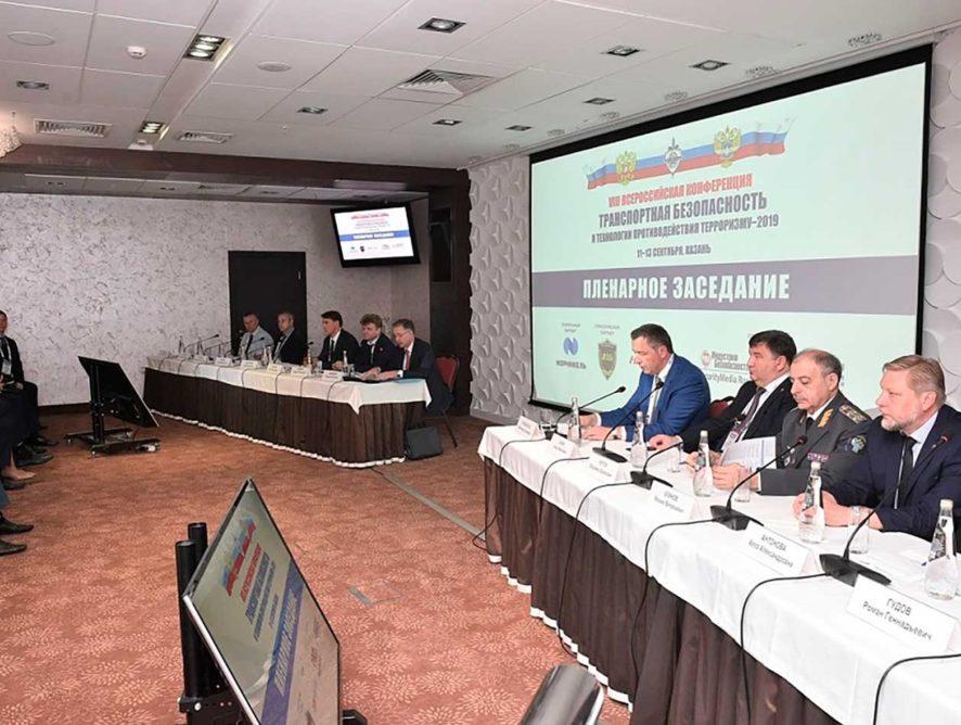 В Казани завершилась Конференция по транспортной безопасности