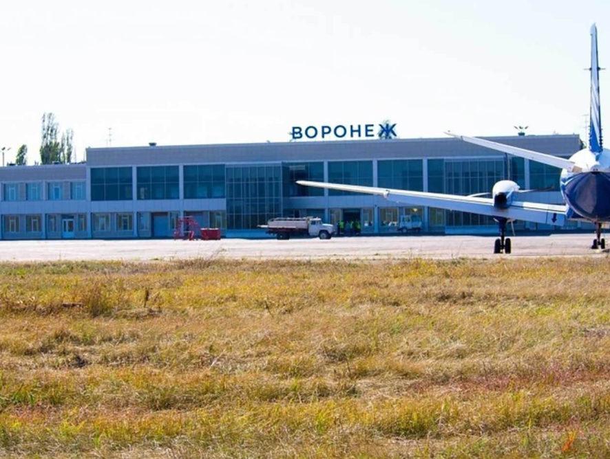 У новых собственников аэропорта Воронежа начались проблемы с приаэродромными зонами