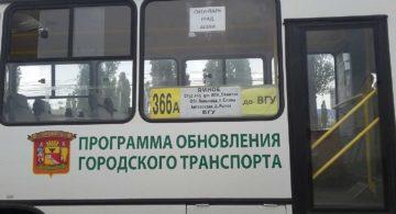 Полное обновление городского пассажирского транспорта Воронежа потребует более 3 млрд рублей