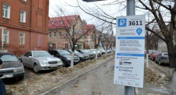 Воронежские ревизоры проверяют успехи мэрии в организации платных парковок