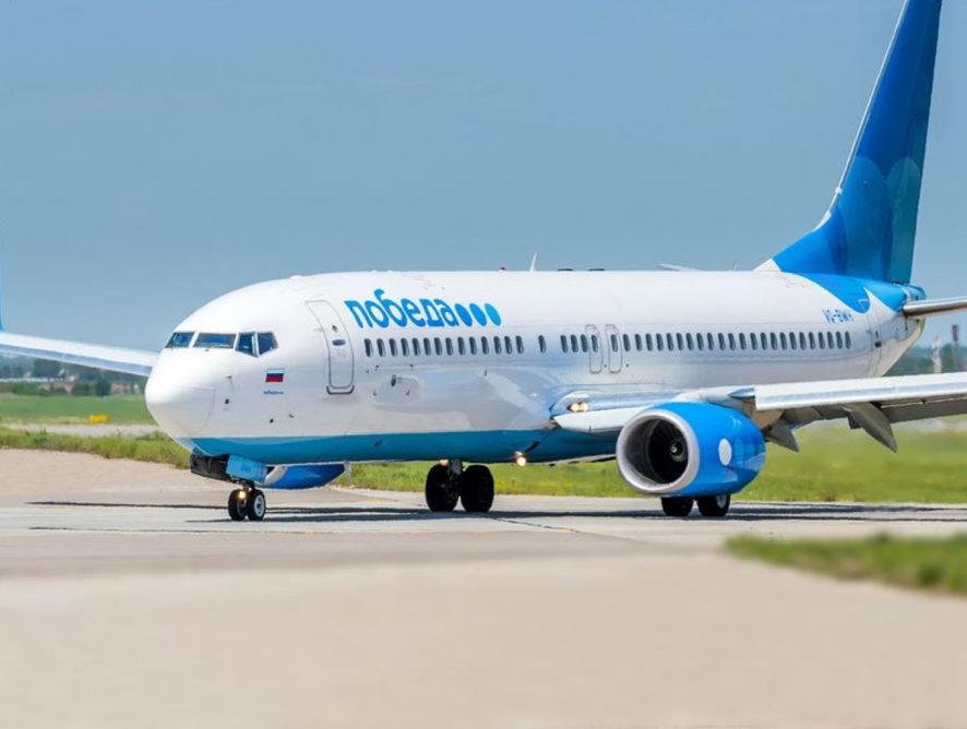 Лоукостер «Победа» откроет рейсы из Воронежа в Москву и Петербург