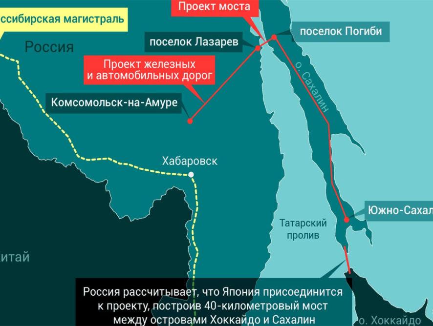 Мост между Сахалином и материком планируют построить до 2035 года