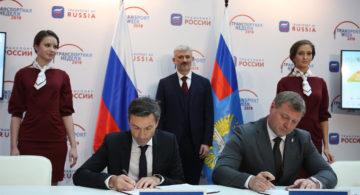 АО «ГЛОНАСС» заключило соглашения о сотрудничестве с регионами