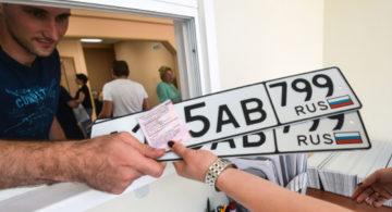 Правительство утвердило новый порядок изготовления государственных регистрационных знаков автомобилей