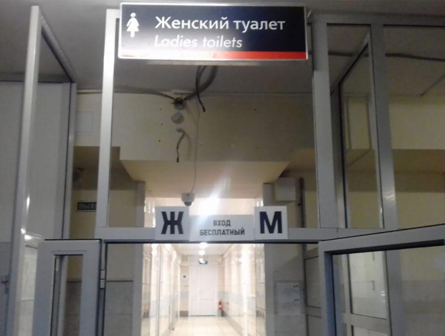 Туалеты на вокзале «Воронеж 1» стали бесплатными