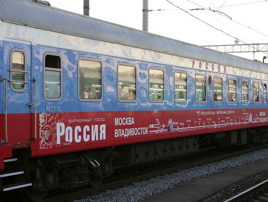 """Скорый поезд """"Россия"""" с июля станет ежедневным"""