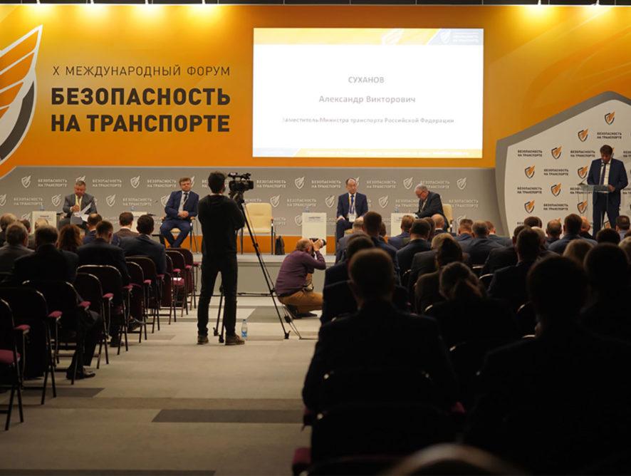 В Санкт-Петербурге завершил работу X Международный форум «Безопасность на транспорте»
