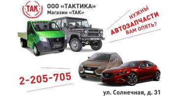Запчасти на «Жигули», «Волга», ГАЗель, ГАЗ, УАЗ, ПАЗ,  ЗиЛ-130, ЗиЛ «Бычок», КамАЗ, иномарки; аккумуляторы, автошины, автохимия